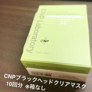 チャアンドパク(CNP)のCNPブラックヘッドクリアマスク10回分(パック/フェイスマスク)