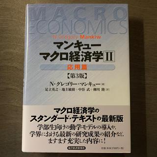 マクロ経済学 2(応用篇) 第3版
