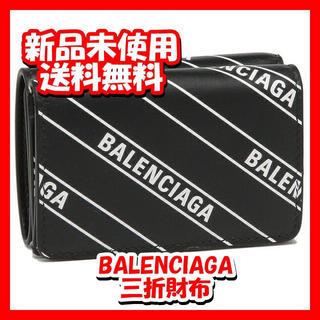 バレンシアガ(Balenciaga)のバレンシアガ財布 551921 0HIJN 1090(財布)