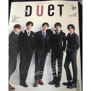 シュウエイシャ(集英社)のDuet (デュエット) 2020年 07月号(アート/エンタメ/ホビー)
