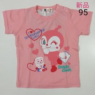 アンパンマン - 【未使用】アンパンマン ドキンちゃん Tシャツ 95