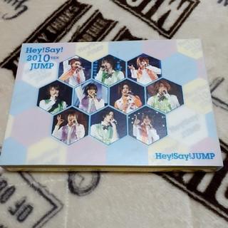 ヘイセイジャンプ(Hey! Say! JUMP)のHey!Say!JUMP/Hey!Say!2010 TEN JUMP 初回DVD(ミュージック)