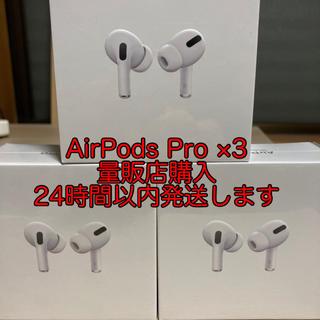 アップル(Apple)のAirPods pro MWP22J/A ×3個(ヘッドフォン/イヤフォン)