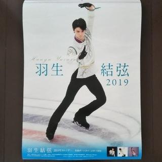 【新品・未使用】羽生結弦選手  2019年カレンダー