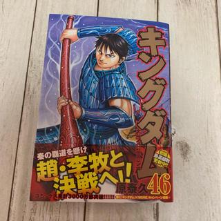シュウエイシャ(集英社)のキングダム 46巻(少年漫画)