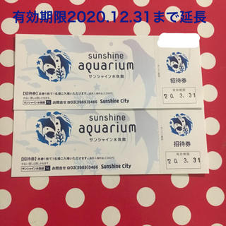 サンシャイン水族館 チケット 大人2枚(水族館)