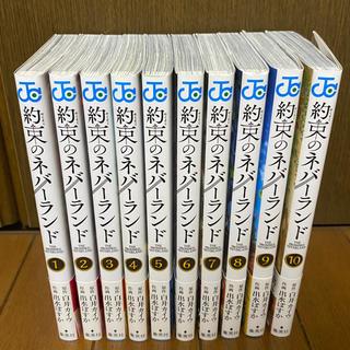 シュウエイシャ(集英社)の約束のネバーランド 10巻セット(少年漫画)
