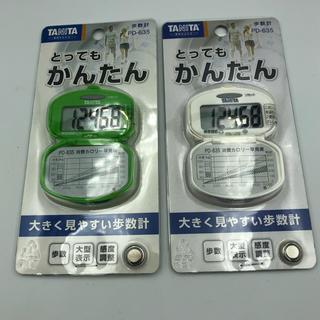 TANITA - タニタ歩数計 PD-635 2個セット