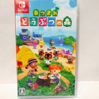 Nintendo Switch - 【新品・未開封】どうぶつの森
