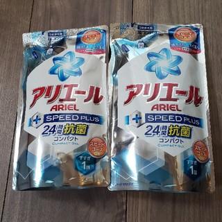 ピーアンドジー(P&G)のアリエールスピードプラス 詰め替え 2袋(洗剤/柔軟剤)