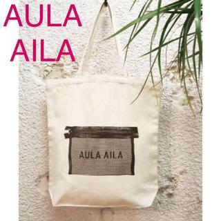 アウラアイラ(AULA AILA)の新品 AULA AILA アウラアイラ トートバッグ トート ショルダー バッグ(トートバッグ)