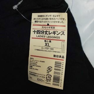 ムジルシリョウヒン(MUJI (無印良品))の無印良品     十四分丈レギンス  XL  黒(レギンス/スパッツ)