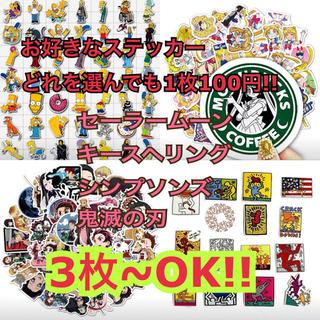 激安ステッカー!! 1枚100円 3枚~OK❗(ステッカー(シール))
