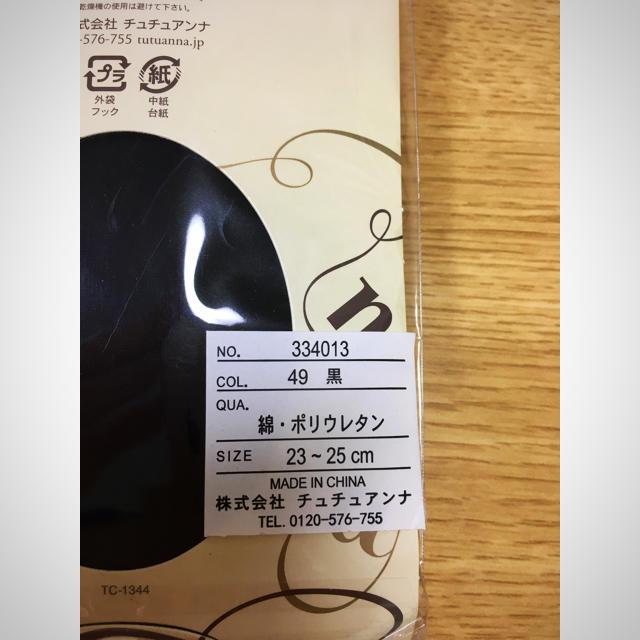 tutuanna(チュチュアンナ)のtutu anna チュチュアンナ パンプス用靴下3点セット レディースのレッグウェア(ソックス)の商品写真