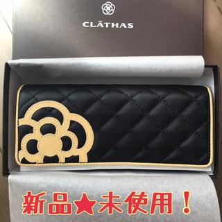 クレイサス(CLATHAS)の新品☆未使用!クレイサス 長財布(黒)(財布)