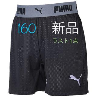 PUMA - 【新品】160 プーマ 吸水速乾dryCELL グラフィックショーツ ブラック
