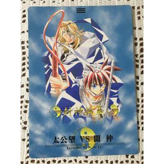 シュウエイシャ(集英社)の封神演義 E-GRAPHICS CARD(非売品)(その他)