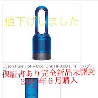 ダイソン(Dyson)のダイソン Dyson Pure Hot + Cool Link HP03IB (扇風機)