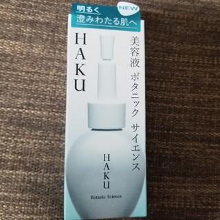SHISEIDO (資生堂) - 資生堂 HAKU ボタニック サイエンス(30ml)