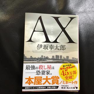 カドカワショテン(角川書店)のAX アックス(文学/小説)