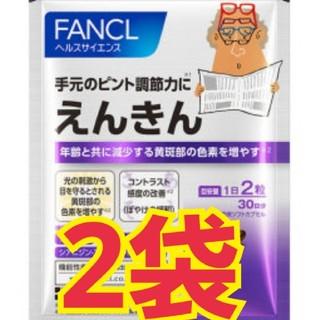 ファンケル(FANCL)のファンケル (FANCL) えんきん (約30日分) 60粒×2袋(その他)