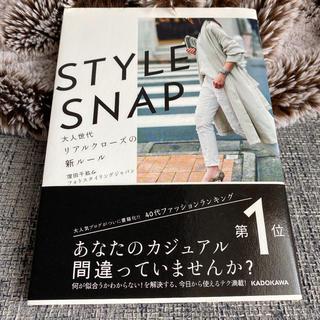 カドカワショテン(角川書店)のSTYLE SNAP(ファッション/美容)