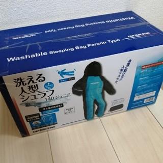 洗える人型シュラフ ジュニア(寝袋/寝具)