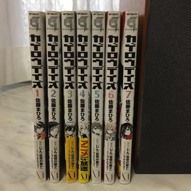 角川書店(カドカワショテン)のカゲロウデイズ 1~ 7 エンタメ/ホビーの漫画(その他)の商品写真