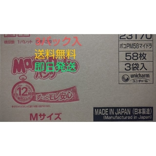 マミーポコ ドラえもんパッケージ 3パック入ケース販売(ベビー紙おむつ)
