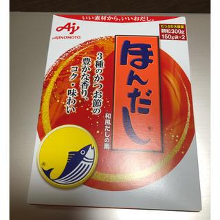 アジノモト(味の素)の味の素 ほんだし 300g (150g×2)(調味料)