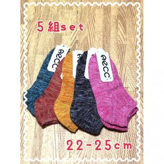 【2時間だけセール】薄手靴下 22-25㎝ 5組セット ショート丈 スニーカー用