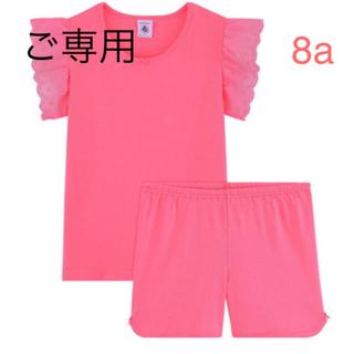 PETIT BATEAU - 【Rin様ご専用】プチバトー 20SS カラー半袖パジャマ 8a