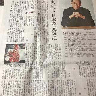 エグザイル(EXILE)のEXILE AKIRA 読売新聞広告(ミュージシャン)