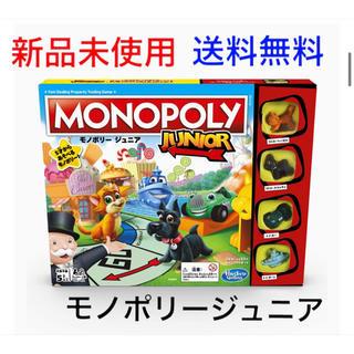 新品未使用 送料無料 モノポリー ジュニア 5歳から楽しめる!(その他)