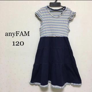 エニィファム(anyFAM)のanyFAM 120 ワンピース(ワンピース)