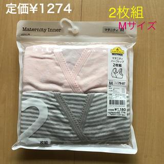 イオン(AEON)の【定価¥1274】マタニティ 授乳ブラ Mサイズ 2枚組(マタニティ下着)