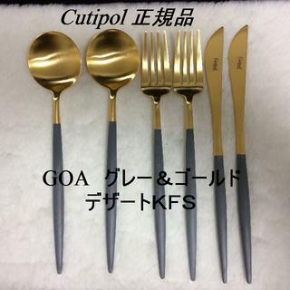 正規品 クチポール ゴア グレー&ゴールド デザート3種×各2(カトラリー/箸)