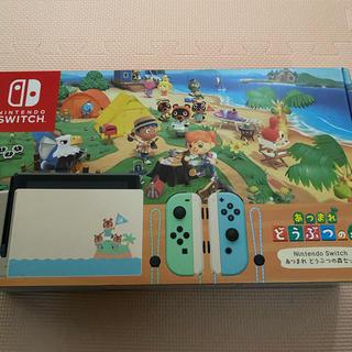 ニンテンドースイッチ(Nintendo Switch)のどうぶつの森 スイッチ 本体 Nintendo Switch 同梱版(家庭用ゲーム機本体)