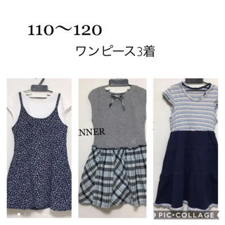 エニィファム(anyFAM)の110〜120 anyFAM ワンピース 3着 まとめ売り(ワンピース)