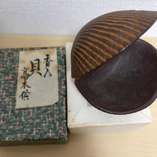香入れ 貝殻 髙木 小物入れ(お香/香炉)