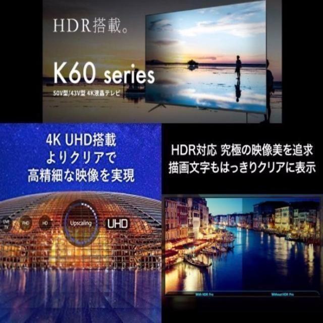 TCL 43V型 4K液晶テレビ HDR搭載 鮮やかな色彩 裏番組録画対応 20 スマホ/家電/カメラのテレビ/映像機器(テレビ)の商品写真