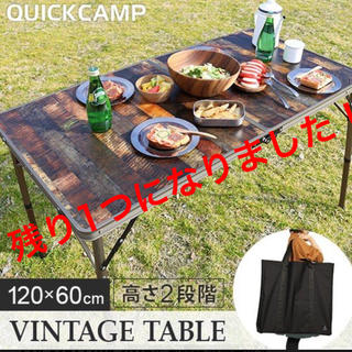 折りたたみテーブル 120×60cm ヴィンテージ(アウトドアテーブル)