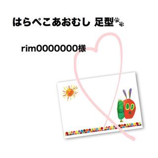 ⋆ rim0000000様 専用(手形/足形)