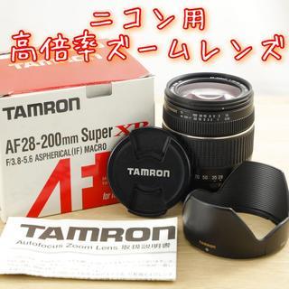 タムロン(TAMRON)の★ニコン用★TAMRON タムロン AF 28-200mm(レンズ(ズーム))
