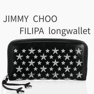 ジミーチュウ(JIMMY CHOO)の送料無料☆Jimmy Choo ジミーチュウ フィリパ 長財布 ブラック(財布)