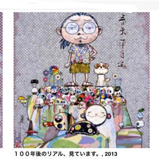 本物国内正規品kaikaikiki 村上隆 100年後のリアル 300枚ポスター(版画)