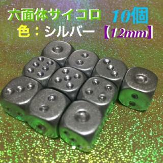 六面体サイコロ【シルバー色10個入】(その他)