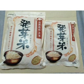 ファンケル(FANCL)のファンケル 発芽米 1.5kg(1kg + 500g)(米/穀物)