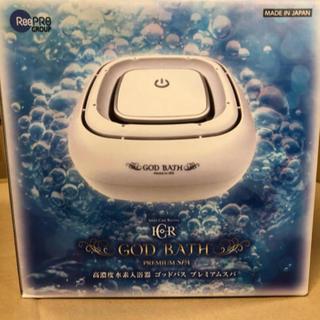 高濃度水素入浴器 ゴッドバス プレミアムスパ(ボディケア/エステ)