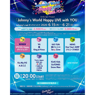 ジャニーズ(Johnny's)のJohnny's World Happy LIVE with YOU(アイドルグッズ)